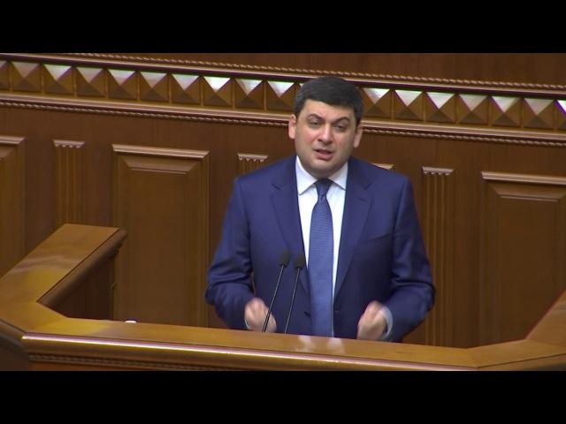 Виступ Прем'єр-міністра В.Гройсмана у Верховній Раді України