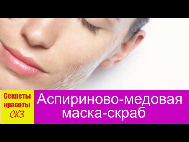 Аспириново-медовая маска скраб