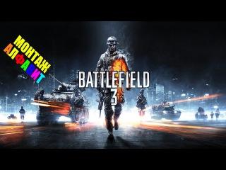 Монтаж Battlefield 3 (АЛФАВИТ)