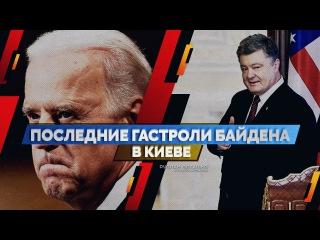 Последние гастроли Байдена в Киеве (Руслан Осташко)