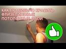 Как правильно красить флизелиновые потолочные обои