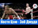 Костя Цзю против Заб Джуды Бокс Бой №30