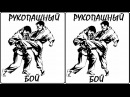 рукопашный бой по динамовским правилам Часть / 3 /