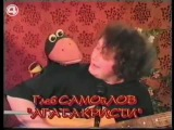 Глеб Самойлов поет песню на детской передаче 1994