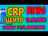 CRP center – способ как быстро заработать деньги  Новости от 13 10 16 Радиовебинар Виталий Шифрин