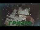 Гримм - ФИНАЛ Промо 6x13