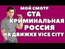 СМОТР GTA Vice City. Criminal Russia beta 2 v2 GTA Криминальная Россия на движке Vice City