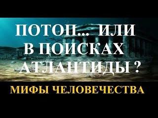 Потоп, или в поисках Атлантиды. Мифы человечества. Серия 13 / The Flood, or Looking for Atlantis?
