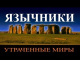 Утраченные миры Язычники  Lost worlds The Pagans