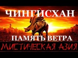Чингисхан. Память ветра. Фильм 10-й. Мистическая Азия