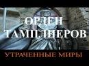 Утраченные миры Орден Тамплиеров Lost worlds Knights Templar