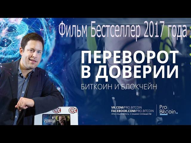Биткоин (Bitcoin) новый фильм 2017! Переворот в доверии Биткоин и Блокчейн!
