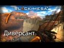 Диверсант - Black Mesa Half-Life 1 Серия 7