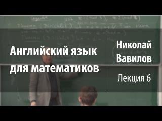 Лекция 6 | Английский язык для математиков | Николай Вавилов | Лекториум