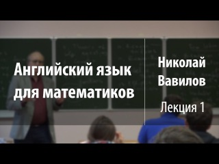 Лекция 1 | Английский язык для математиков | Николай Вавилов | Лекториум