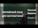 Лекция 12 Английский язык для математиков Николай Вавилов Лекториум