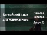 Лекция 13 Английский язык для математиков Николай Вавилов Лекториум