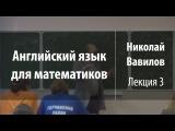Лекция 3 Английский язык для математиков Николай Вавилов Лекториум