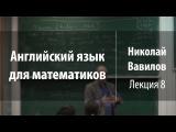 Лекция 8 Английский язык для математиков Николай Вавилов Лекториум