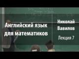 Лекция 7 Английский язык для математиков Николай Вавилов Лекториум
