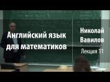 Лекция 11 Английский язык для математиков Николай Вавилов Лекториум