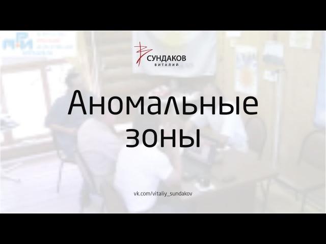 Аномальные зоны - Виталий Сундаков