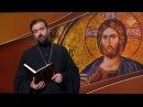 Евангелие дня: Гневу Бога нельзя сопротивляться