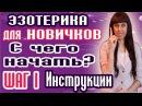 ЭЗОТЕРИКА ДЛЯ НАЧИНАЮЩИХ - ИНСТРУКЦИЯ С ЧЕГО НАЧАТЬ - ШАГ 1 - ЭЗОТЕРИКА