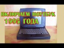 Включаем ноутбук 1995 года Compaq Contura 420C Мини обзор