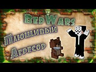 Плюшевый Агрессор Minecraft - VimeWorld с шейдерами, Bed Wars (карта Даллас).