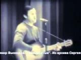 Владимир Высоцкий Марафон 1973