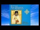 Святитель Иоанн Шанхайский и Сан Францисский Житие Акафист