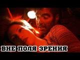 Вне поля зрения (1998) Out of Sight - Трейлер (Trailer)
