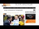 «ИнформНапалму»: Порошенко ест младенцев! Или как нужно делать компромат