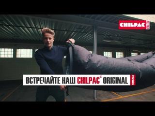 ChilPac Original - надувной диван за 30 секунд, что подарить? lamzac надувной, шезлонг.