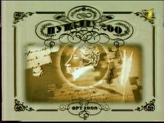 Пушкину - 200. Пушкинская программа передач (ОРТ, 3.06.1999)