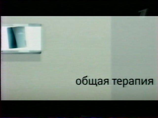 Общая терапия (Первый канал, 19.03.2011) Анонс