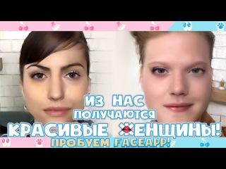 WE MAKE BEAUTIFUL WOMEN! | Trying Out Faceapp! [РУССКИЕ СУБТИТРЫ]