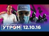 Игромания Утром 12 октября 2016 (Gears of War 4, Watch Dogs 2, GTA V, Mafia III)