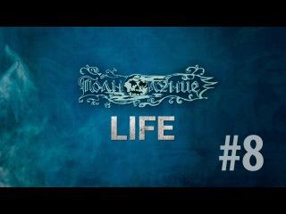 VLOG: ПОЛНОЛУНИЕ_life 8