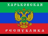 Харьковская диаспора в ДНР поздравила земляков с Днём города