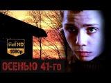 Осенью 41-го (2016) Военный фильм драма