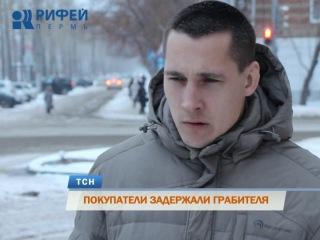 В Перми покупатели магазина защитили кассира от вооруженного грабителя