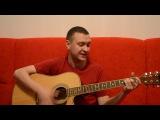 Евгений Баканов - Шведская стюардесса (cover Александр О'Шеннон)