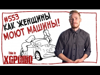 This is Хорошо - Как женщины моют машины?! #553