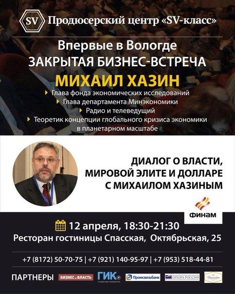 12 апреля 2017 г. Вологда_____________________Продюсерский центр 'SV