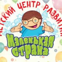 Логотип Детский центр развития МАЛЕНЬКАЯ СТРАНА Серпухов