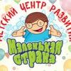 Детский центр развития МАЛЕНЬКАЯ СТРАНА Серпухов