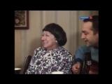 Джонатан Билл - Рина Зеленая, Сергей и Татьяна Никитины, Зиновий Гердт