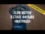 Slow Motion в стиле фильма